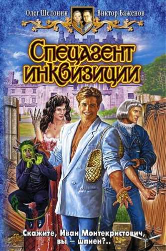 Олег Шелонин, Виктор Баженов. Спецагент инквизиции