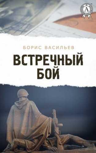 Борис Васильев. Встречный бой