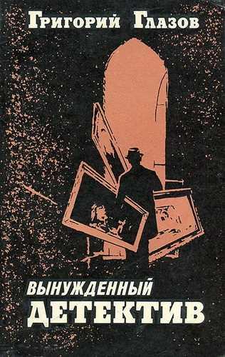 Григорий Глазов. Вынужденный детектив