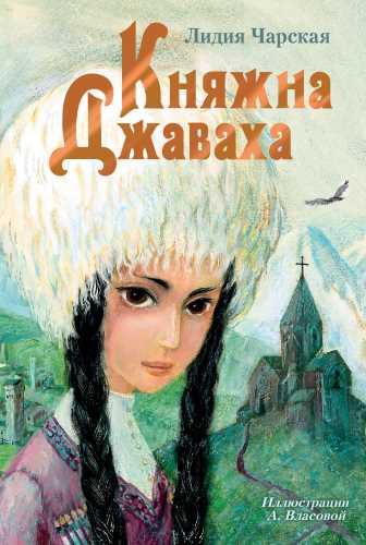 Лидия Чарская. Княжна Джаваха