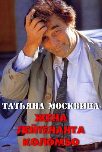 Татьяна Москвина. Жена лейтенанта Коломбо