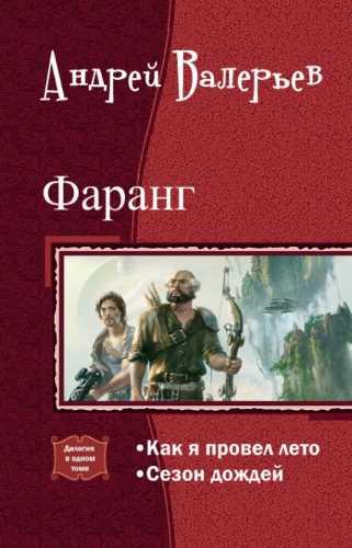 Андрей Валерьев. Фаранг 2. Сезон дождей