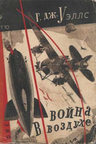 Герберт Уэллс. Война в воздухе
