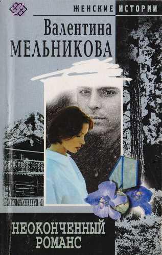 Валентина Мельникова. Неоконченный романс