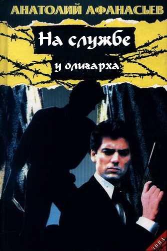 Анатолий Афанасьев. На службе у олигарха