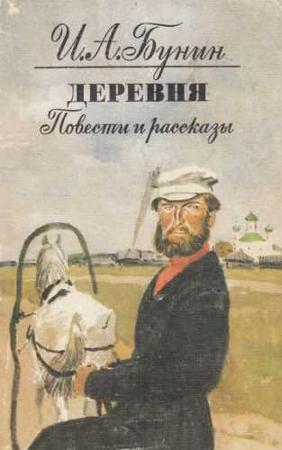 Иван Бунин. Деревня