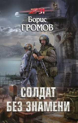 Борис Громов. Солдат без знамени