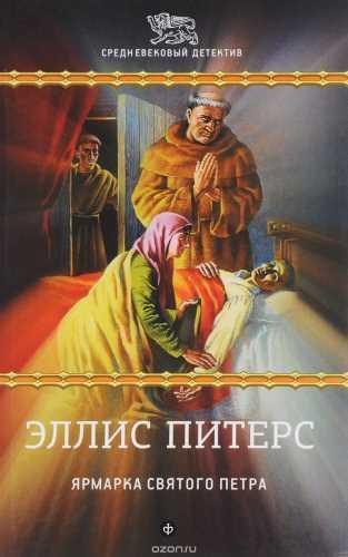 Эллис Питерс. Ярмарка Святого Петра