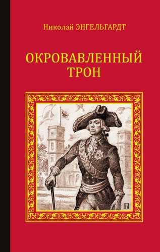 Николай Энгельгардт. Окровавленный трон