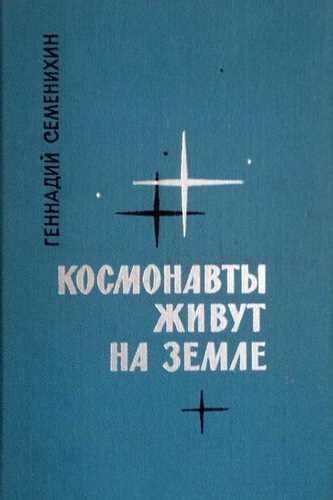 Геннадий Семенихин. Космонавты живут на земле