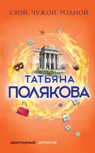 Татьяна Полякова. Свой, чужой, родной