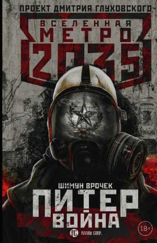Шимун Врочек. Метро 2035. Питер. Война