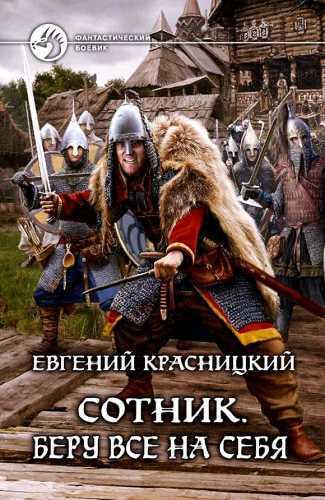 Евгений Красницкий. Сотник 1. Беру все на себя