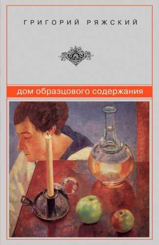 Григорий Ряжский. Дом образцового содержания