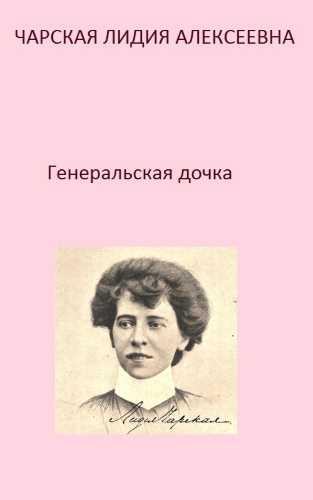 Лидия Чарская. Генеральская дочка