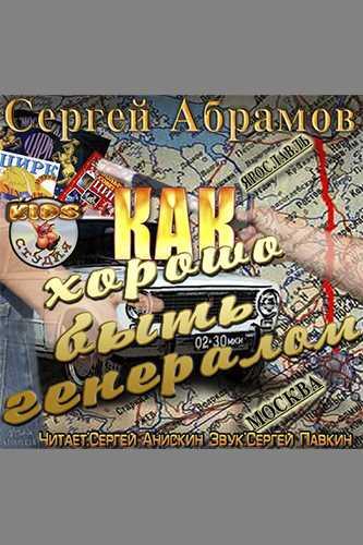 Сергей Абрамов. Как хорошо быть генералом