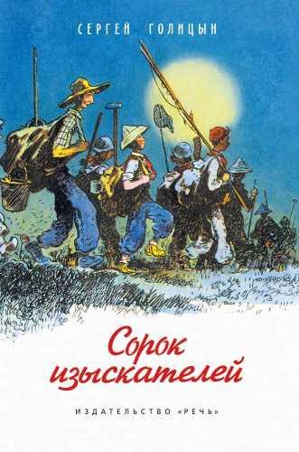 Сергей Голицын. Сорок изыскателей