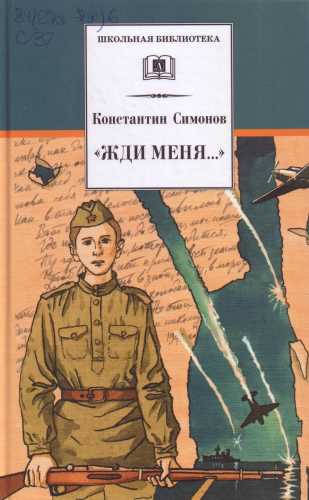 Константин Симонов. Жди меня