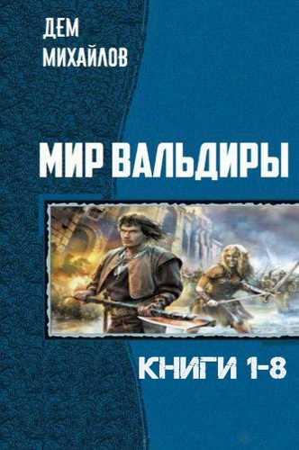 Дем Михайлов. Мир Вальдиры. Книги 1-8