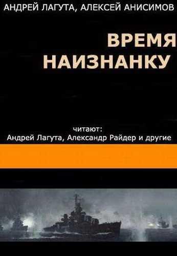 Андрей Лагута, Алексей Анисимов. Время наизнанку