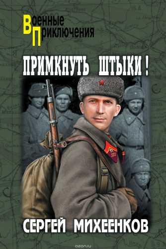 Сергей Михеенков. Примкнуть штыки!