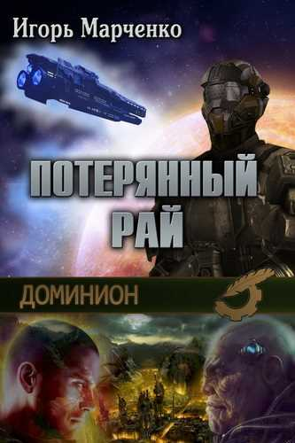 Игорь Марченко. Потерянный рай