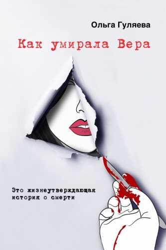 Ольга Гуляева. Как умирала Вера