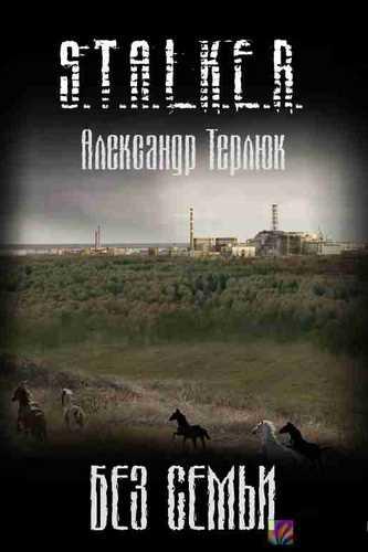 Александр Терлюк. Без семьи (Серия S.T.A.L.K.E.R.)