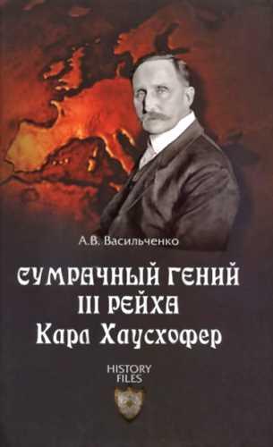 Андрей Васильченко. Сумрачный гений III Рейха Карл Хаусхофер