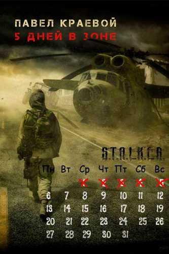 Павел Краевой. 5 дней в Зоне (Серия S.T.A.L.K.E.R.)