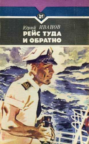Юрий Иванов. Рейс туда и обратно