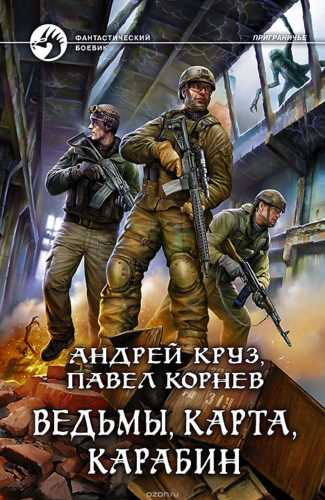 Павел Корнев, Андрей Круз. Ведьмы, карта, карабин