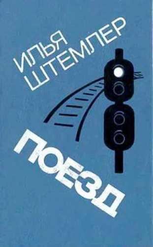 Илья Штемлер. Поезд