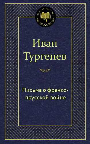 Иван Тургенев. Письма о франко-прусской войне