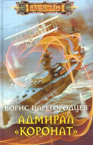 Борис Царегородцев. Адмирал Бахирев 2. Адмирал «Коронат»