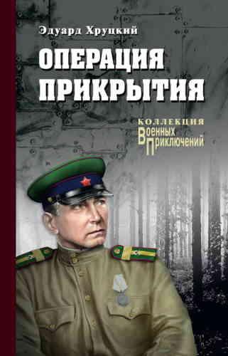 Эдуард Хруцкий. Операция прикрытия