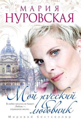 Мария Нуровская. Мой русский любовник