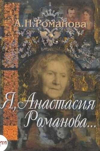 Анастасия Романова. Я, Анастасия Романова