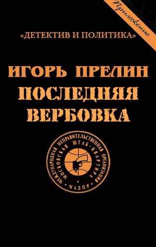 Игорь Прелин. Последняя вербовка