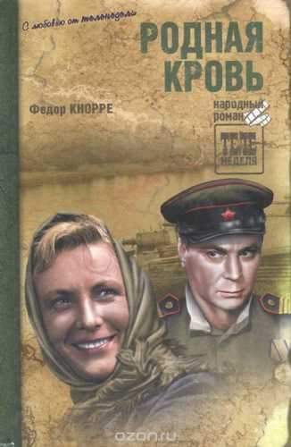 Фёдор Кнорре. Родная кровь