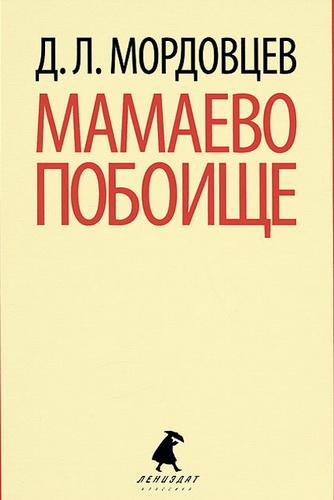 Даниил Мордовцев. Мамаево побоище