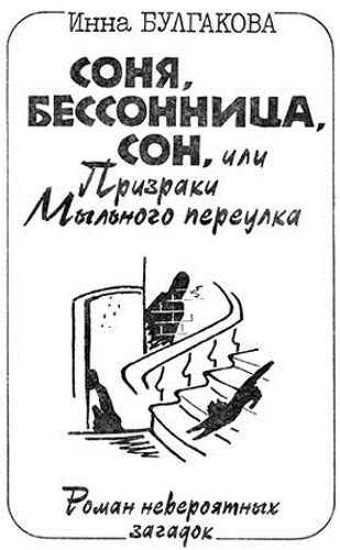 Инна Булгакова. Соня, бессонница, сон, или призраки мыльного переулка