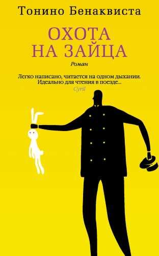Тонино Бенаквиста. Охота на зайца