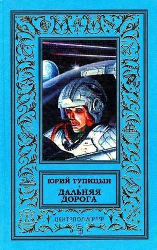 Юрий Тупицын. Дальняя дорога