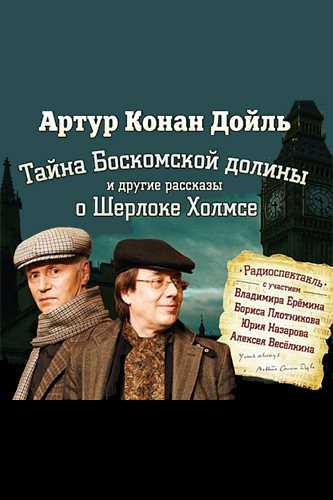 Артур Конан Дойль. Тайна Боскомской долины и другие рассказы о Шерлоке Холмсе