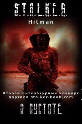 Hitman. В пустоте (Серия S.T.A.L.K.E.R.)