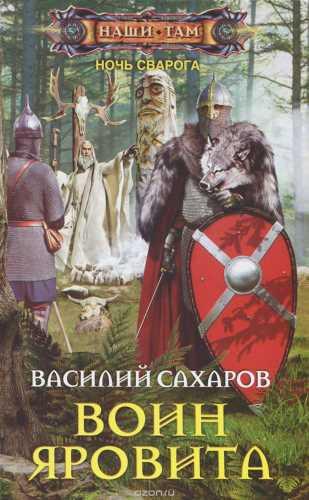 Василий Сахаров. Ночь Сварога 2. Воин Яровита