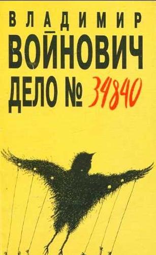 Владимир Войнович. Дело № 34840