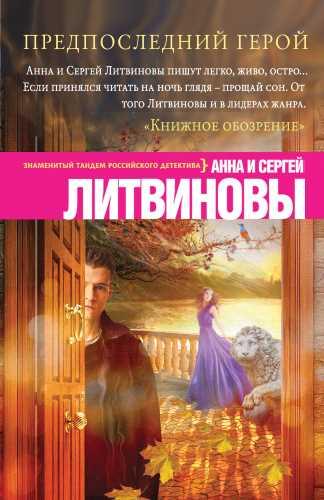Анна и Сергей Литвиновы. Предпоследний герой