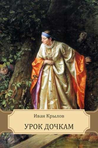 Иван Крылов. Урок дочкам